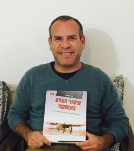 הרצאה מרתקת אודות מסעות האוויר הראשונים לארץ-ישראל