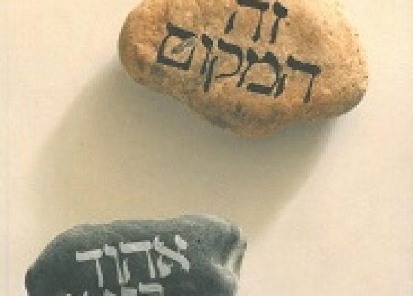 גבעת קוזלובסקי של אהוד בנאי ושלי